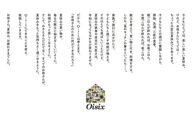 Oisixからのメッセージが書かれたポスター