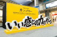 JR品川駅に設置された巨大モニュメント