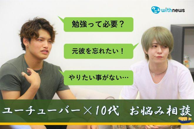 ユーチューブなどで様々な情報を発信する、よききさん(右)とニャンさん。思春期世代に人気の2人が、10代の悩みに向き合いました。