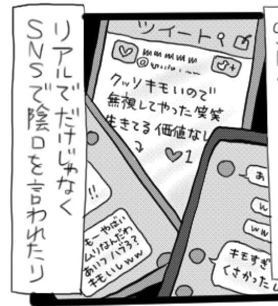 著書のために中川翔子さんが書き下ろした漫画