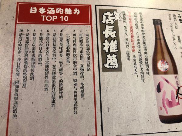 メニューにあった「日本酒の魅力」の紹介コーナー。冷やしても温めても飲めることや、高度な技術で造られていることなどをアピールしています=冨名腰隆撮影