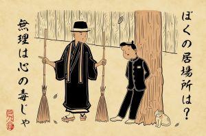 たいして仲良くない友達がつらい……坊主となった辻仁成が答えます