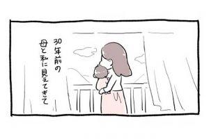 「母という生き物」になったんだ… 息子を抱く実母を見て思ったこと
