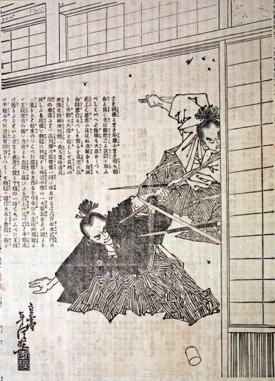 小説「汗血千里の駒」の挿絵。京都の近江屋で暗殺される龍馬(手前)。奥は中岡慎太郎=高知市立自由民権記念館提供