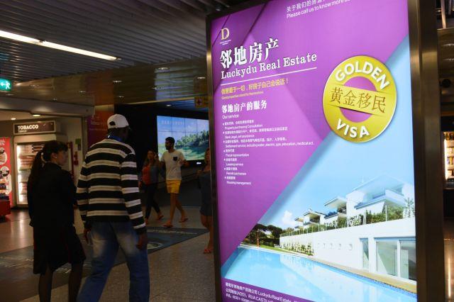 リスボン空港に置かれている中国人に不動産投資を呼びかける看板=2015年9月、ポルトガル・リスボン