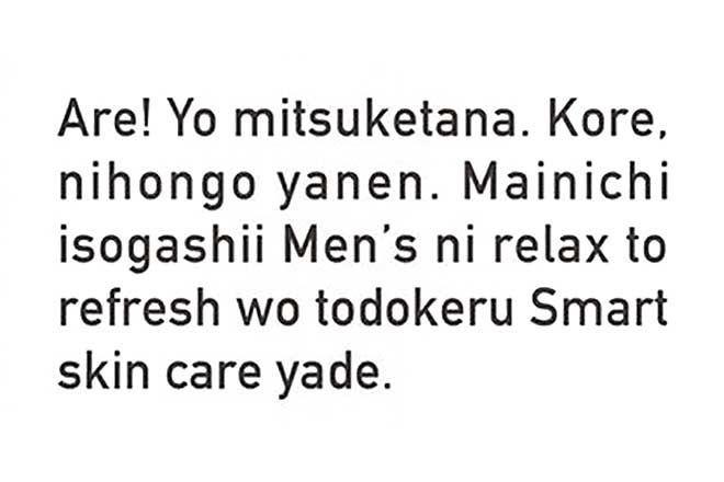 「メンズビオレ SMART」化粧水ミストに書かれているメッセージ