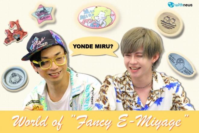 好景気の時代につくられた「ファンシー絵みやげ」。専門家の山下メロさん(左)と、ユーチューバー・よききさんが、その魅力を語らいました。