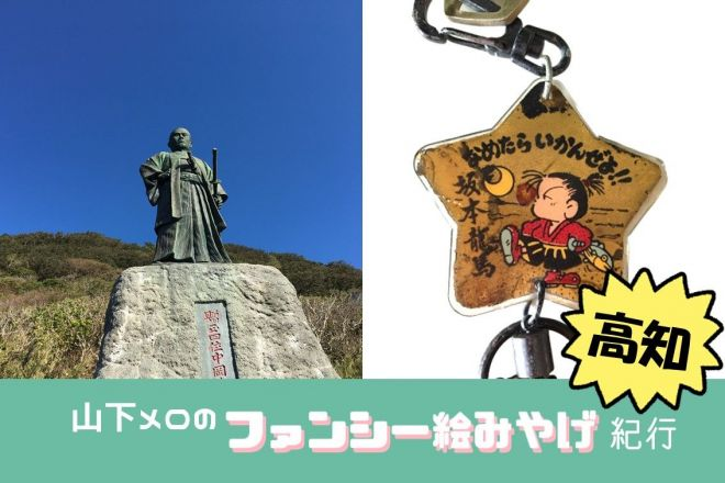 高知にある中岡慎太郎像(左)と坂本龍馬モチーフの「ファンシー絵みやげ」