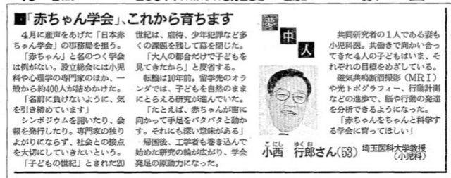 赤ちゃん学会が設立された年に朝日新聞に掲載されたインタビュー記事。「赤ちゃんをちゃんと科学する学会に育ってほしい」と語っている。