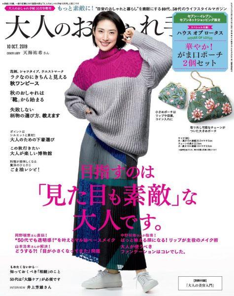 大人のおしゃれ手帖10月号の増刊号