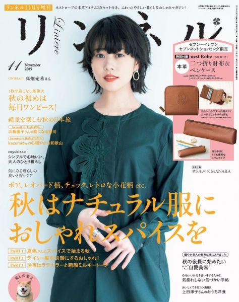リンネル11月号の増刊号