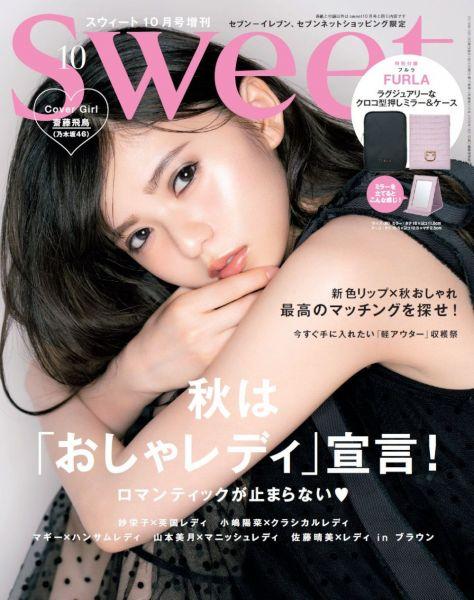 sweet10月号の増刊号。通常号と比べると、付録の付け方だけでなく表紙も異なっています