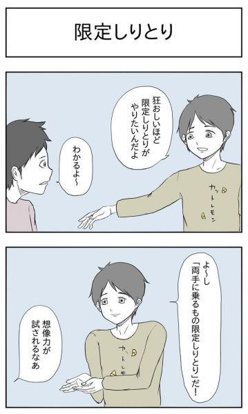 小山コータローさんの8コマ漫画「限定しりとり」