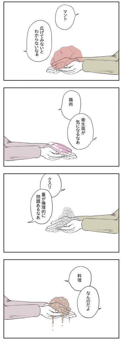 小山コータローさんの8コマ漫画「限定しりとり」(2/2)