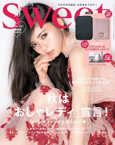sweet10月号の通常号。増刊号と比べると、付録の付け方だけでなく表紙も異なっています