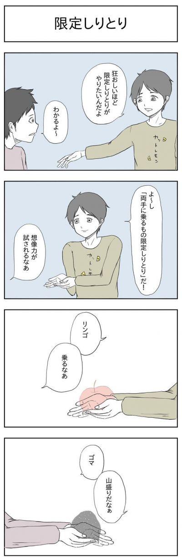 小山コータローさんの8コマ漫画「限定しりとり」(1/2)