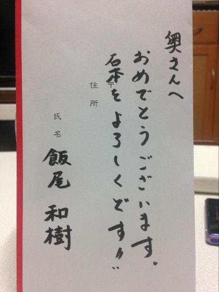 石本しょーきさんが、ご祝儀とともに受け取ったずん・飯尾和樹さんからのメッセージ