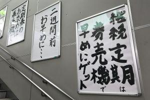 もうすぐ増税「お金も時間も余裕があるうちに…」 五反田駅が面白い