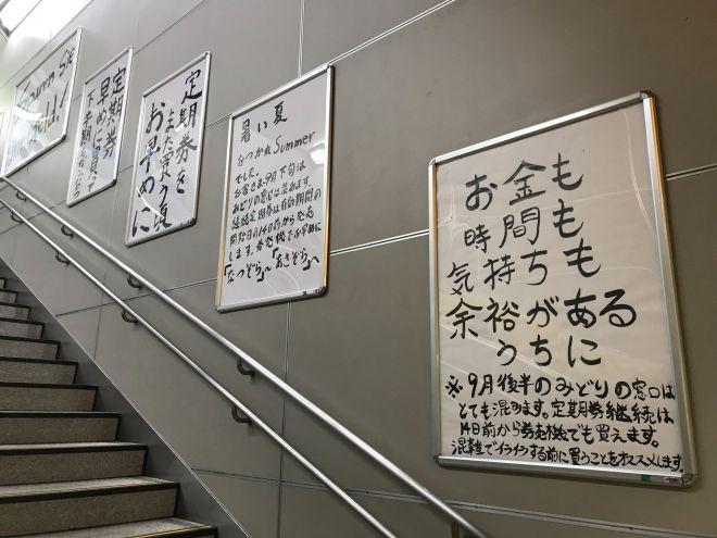 話題になっているJR五反田駅のポスター