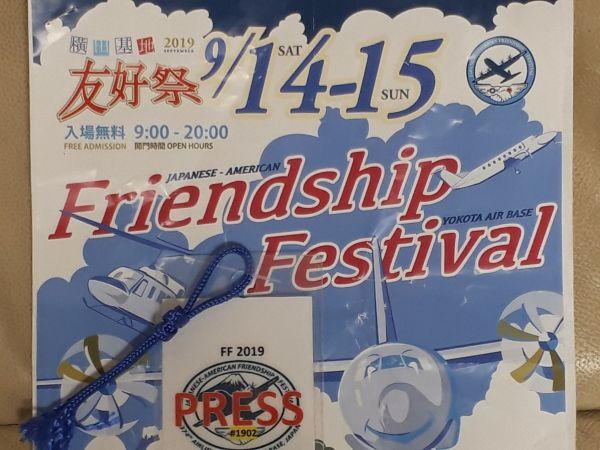 横田基地友好祭のパンフレットと、取材のための記者証