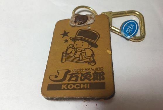 「J万次郎」のキーホルダー