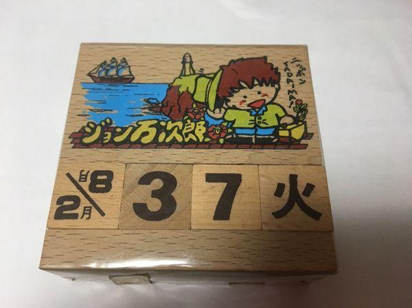 ジョン万次郎の万年カレンダータイプのファンシー絵みやげ。セリフとして書かれている「ニッポンTADAIMA!」
