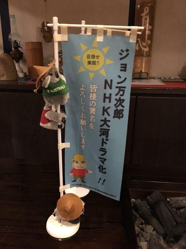 「ジョン万次郎 NHK大河ドラマ化!!」と書かれている
