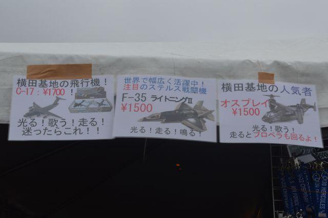友好祭に出店していた業者のテントでは、こんなグッズの販売も