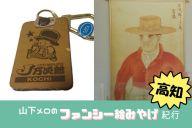 (左)「ジョン万次郎」のファンシー絵みやげ、(右)27歳の万次郎の肖像画(複製)=朝日新聞