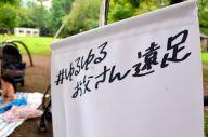 「#ゆるゆるお父さん遠足」開催の目印となる旗