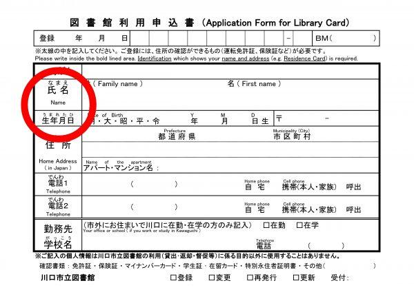 川口市の図書館利用申込書。話題になっているのが赤丸で囲んだ部分の表記です