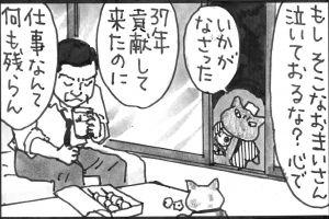 37年勤めて送別会すら開かれなかった……夜廻り猫が描く嫌われ者