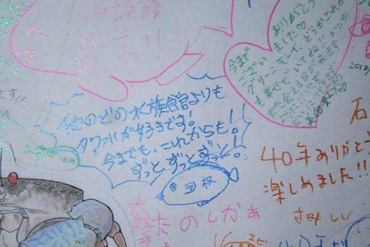 閉館前に設置した寄せ書き。多くの来館者が書き込んでいました