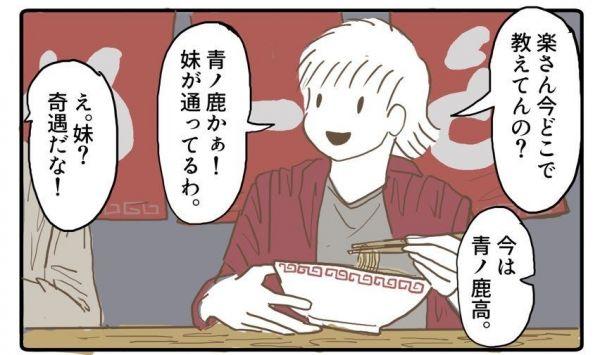 漫画「ロックスターになります」の一場面