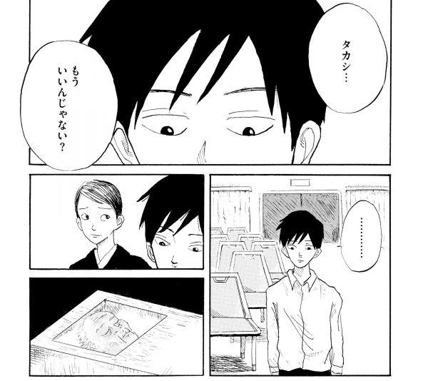 「ケシゴムライフ」第3話の一場面 (C)羽賀翔一 / コルク
