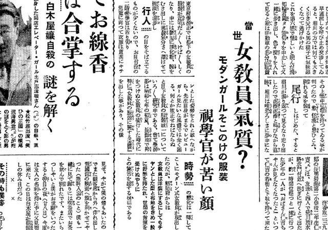 1934年(昭和9年)8月16日の朝日新聞紙面。女性教員の洋装に辛口な批評が加えられている