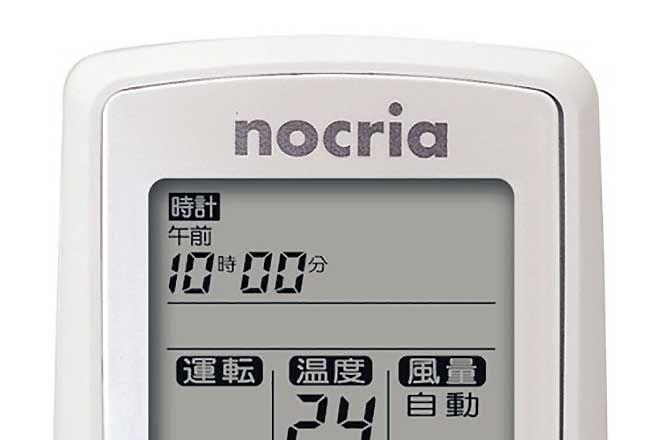初代nocriaのリモコン