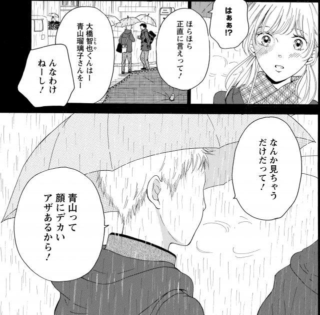 中学時代、主人公は気になっていた男子の言葉を耳にして傷ついた©鈴木望/双葉社