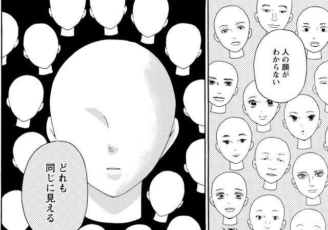 先生は、人の顔を判別することができない「相貌失認」を抱えていた©鈴木望/双葉社