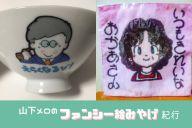 バブル時代~平成初期に観光地で販売されていた(左)父親に向けたご飯茶碗と(右)母親に向けたミニタオル