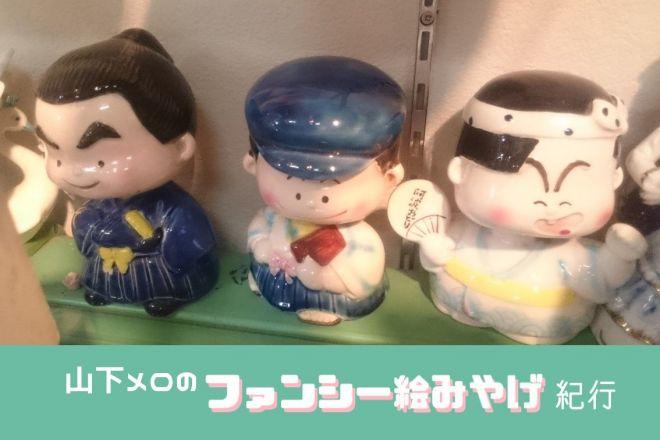 愛知県瀬戸市「せともの祭」で見つけた陶磁器のファンシー絵みやげ