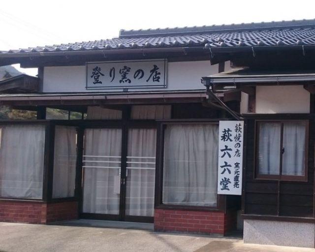 窯元直売の萩焼専門店