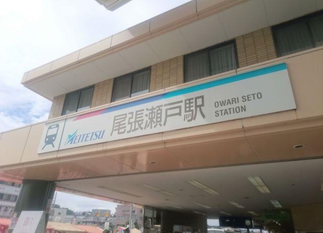 会場近くの尾張瀬戸駅