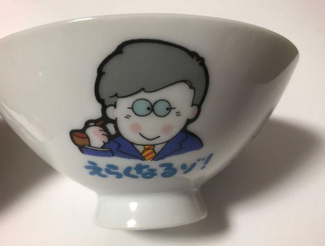 お父さんに向けたご飯茶碗