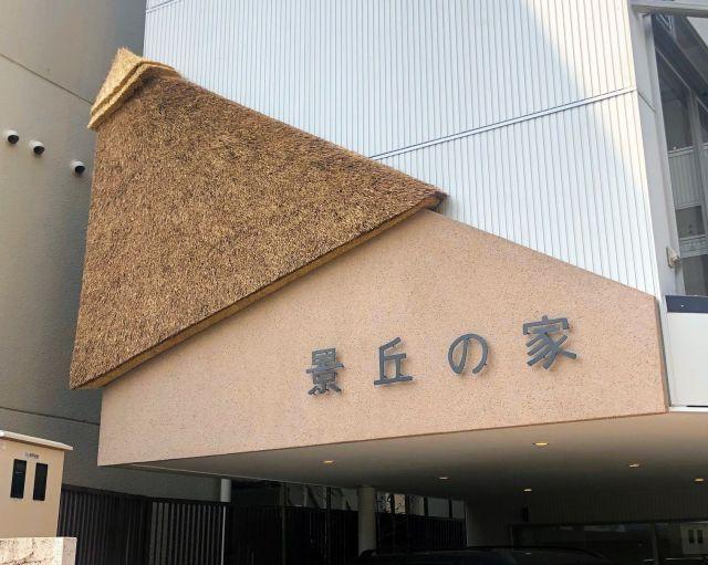 東京・恵比寿に今年オープンした子どもと食がテーマの施設「景丘の家」。外観には、茅葺きの装飾があしらわれている=相良育弥さん提供