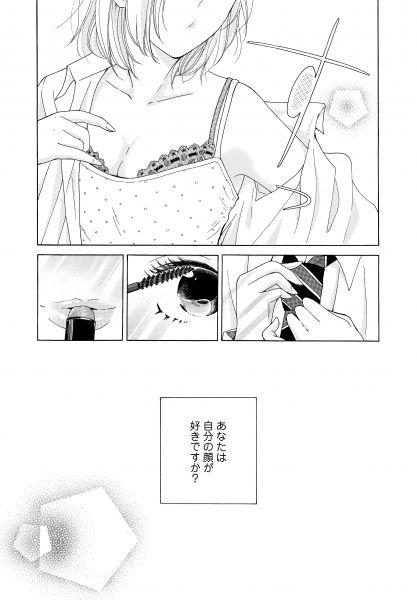 「青に、ふれる。」第1話©鈴木望/双葉社