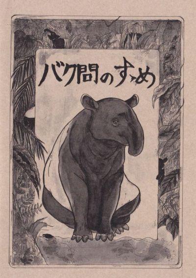 茨木さんが販売していた冊子「バク問のすゝめ」