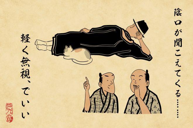 若者の悩みに「遁走寺の辻坊主」の答えは……=イラスト・山田全自動