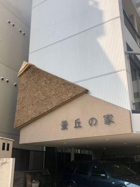 東京・恵比寿には、相良育弥さんが茅葺き技術を使った装飾の施されたビルがある