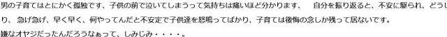 加賀爪さんのメール。子育てへの後悔をつづっている